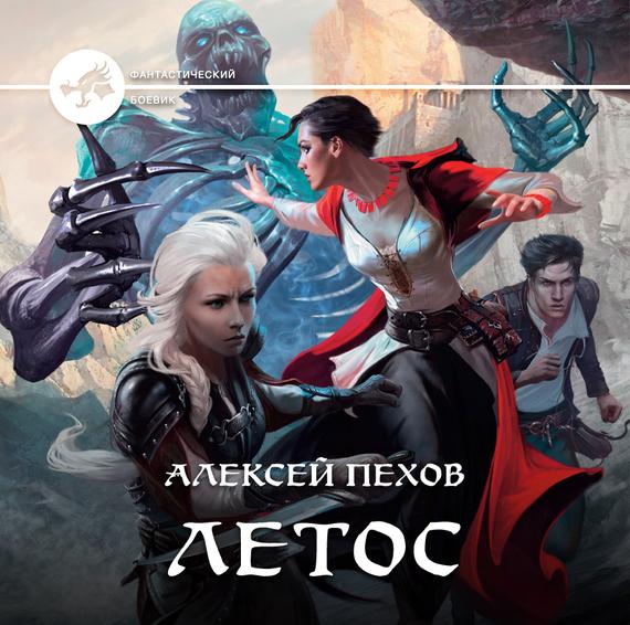 Алексей Пехов Летос ф г раневская старость невежество бога
