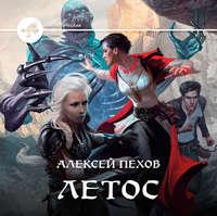 Пехов, Алексей  - Летос