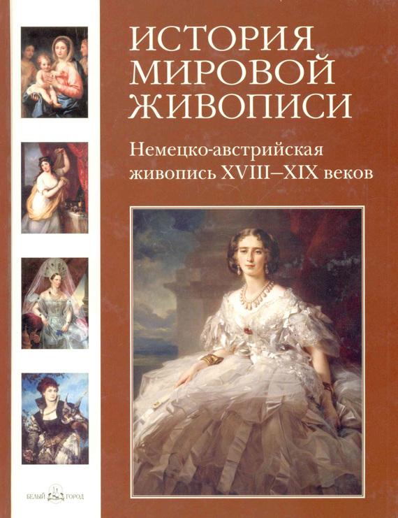 Немецко-австрийская живопись XVIII–XIX веков