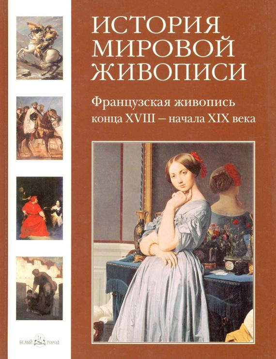 Бесплатно Французская живопись конца XVIII - начала XIX века скачать