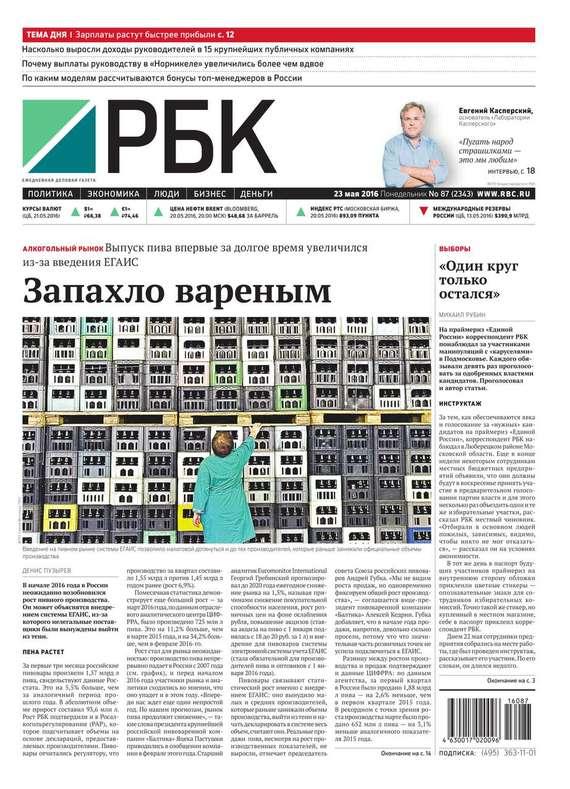 Ежедневная деловая газета РБК 87-2016 от ЛитРес