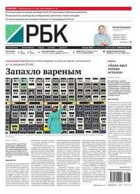 РБК, Редакция газеты Ежедневная деловая газета  - Ежедневная деловая газета РБК 87-2016