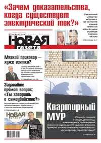 газета, Редакция газеты Новая  - Новая газета 54-2016