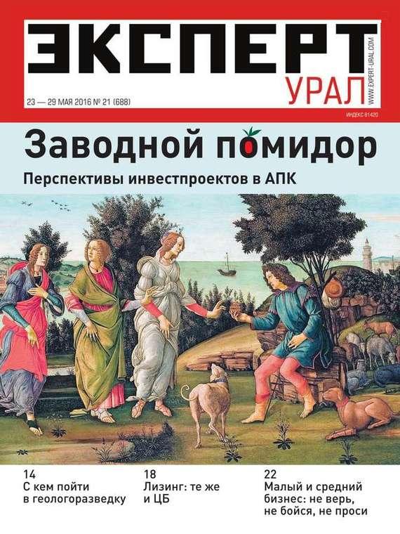 Эксперт Урал 21-2016 от ЛитРес