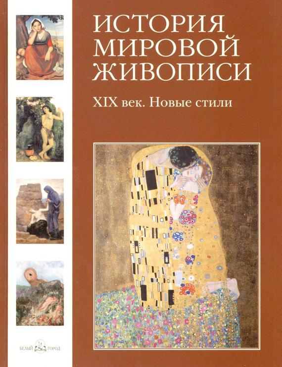 интригующее повествование в книге Геннадий Скоков