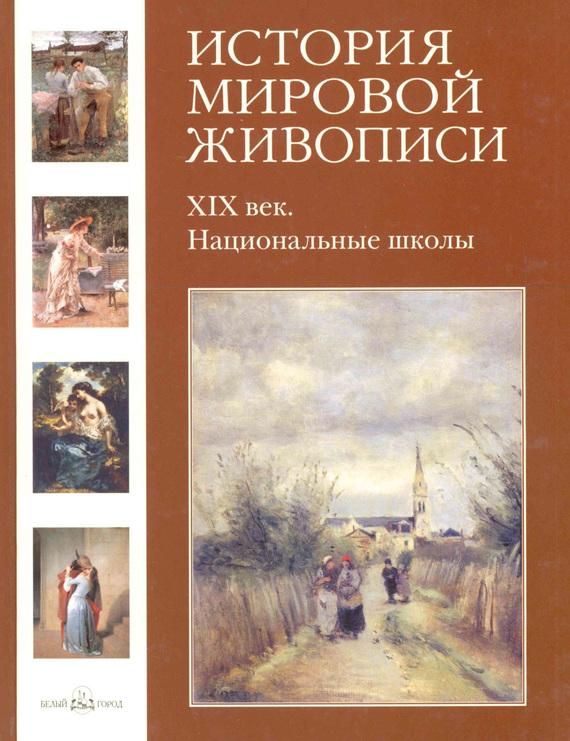 захватывающий сюжет в книге Вера Калмыкова