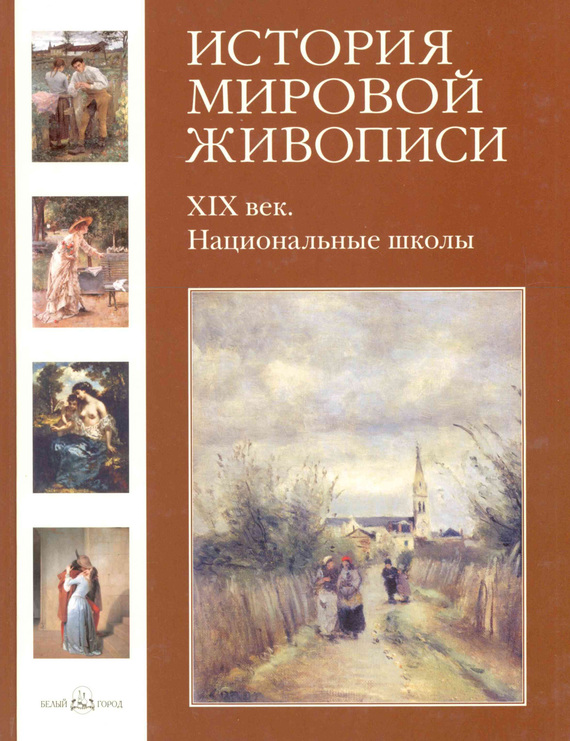 обложка книги static/bookimages/22/08/93/22089332.bin.dir/22089332.cover.jpg