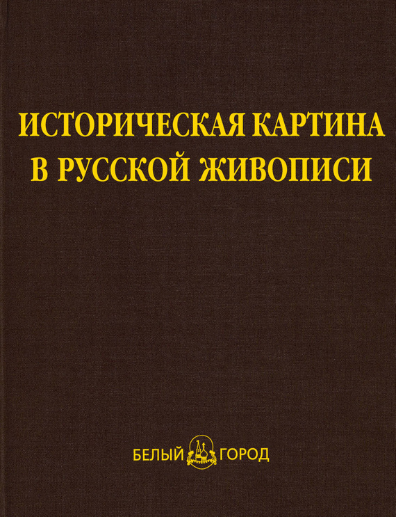Нонна Яковлева Историческая картина в русской живописи