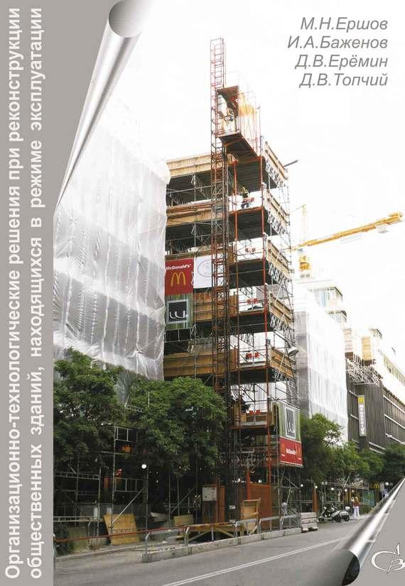 Организационно-технологические решения при реконструкции общественных зданий, находящихся в режиме эксплуатации