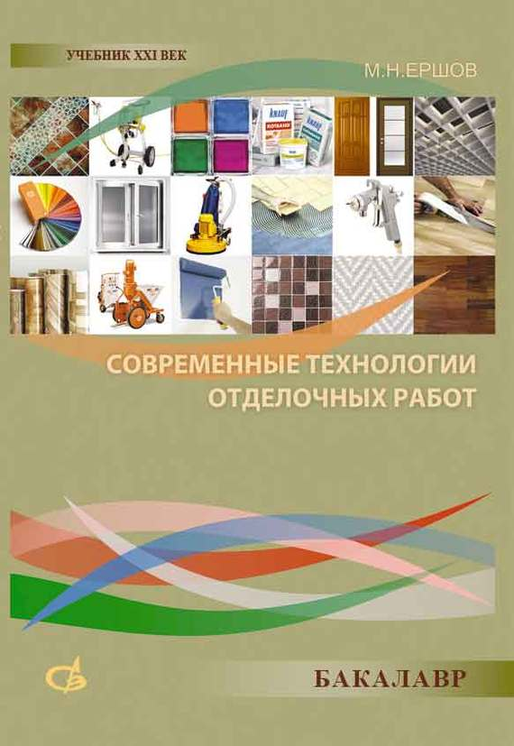Скачать М. Н. Ершов бесплатно Современные технологии отделочных работ