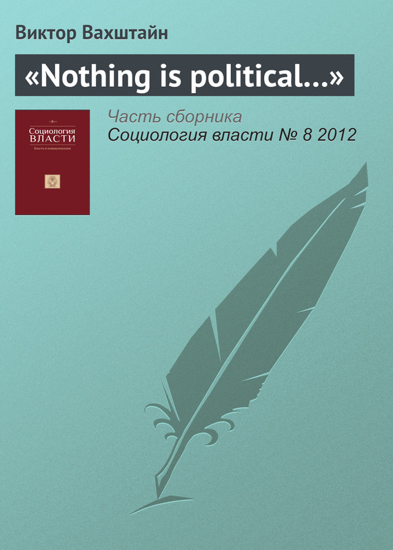 «Nothing is political…»