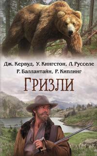 Кервуд, Джеймс  - Гризли (сборник)