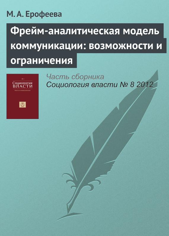 Фрейм-аналитическая модель коммуникации: возможности и ограничения ( М. А. Ерофеева  )
