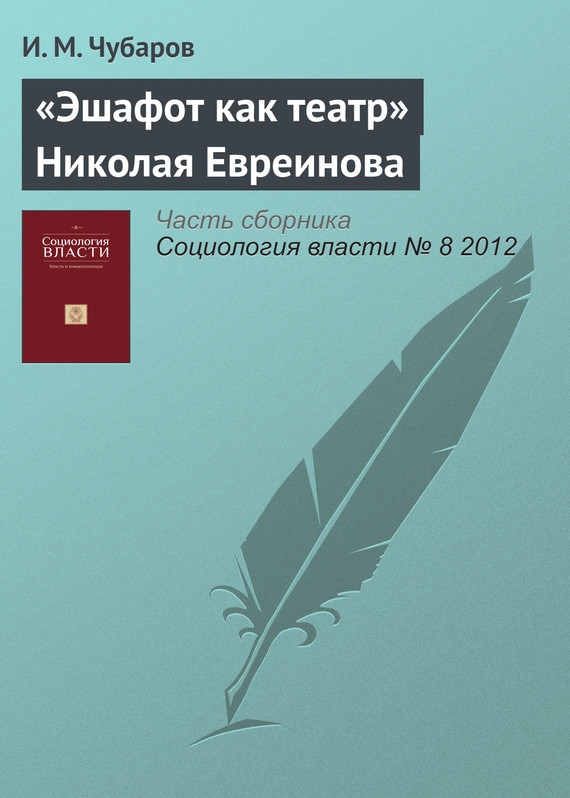 «Эшафот как театр» Николая Евреинова
