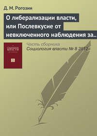 - О либерализации власти, или Послевкусие от невключенного наблюдения за жизнью чиновников