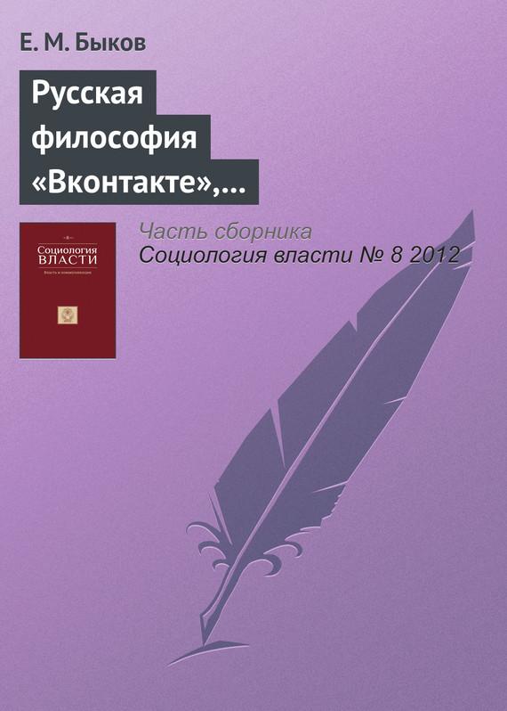 Русская философия «Вконтакте», или Необыкновенные приключения В. И. Красикова в социальных сетях