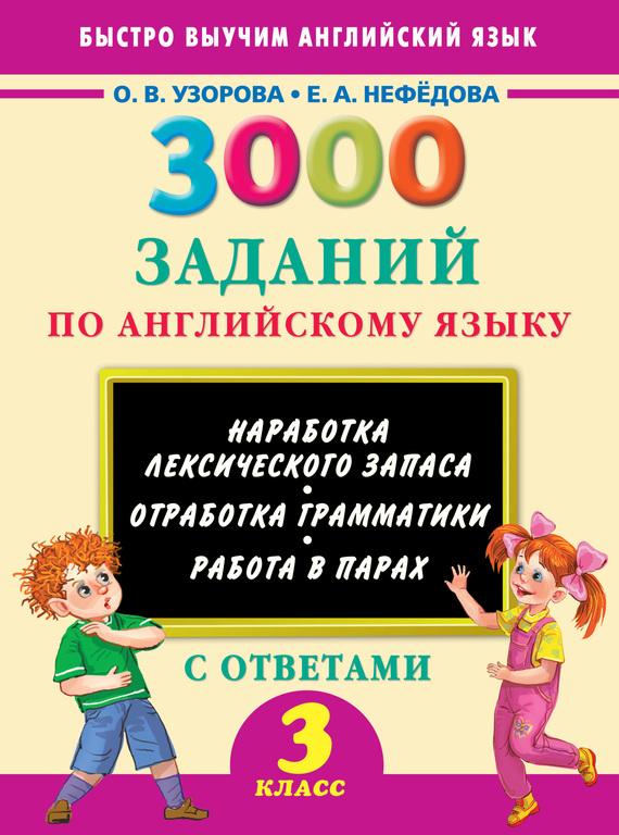 О. В. Узорова 3000 заданий по английскому языку. 3 класс куплю книгу по английскому языку 8 класс оксана карпюк