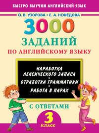 Узорова, О. В.  - 3000 заданий по английскому языку. 3 класс