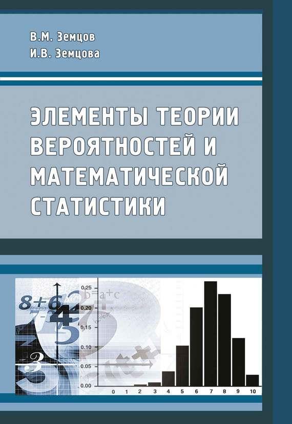 В. М. Земцов Элементы теории вероятностей и математической статистики