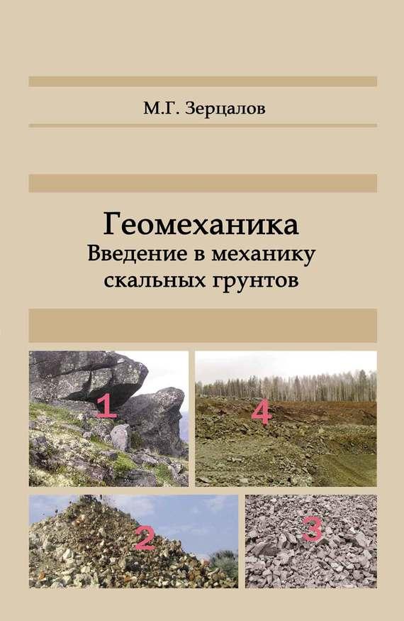 М. Г. Зерцалов Геомеханика. Введение в механику скальных грунтов ручная установка динамического зондирования грунтов