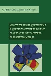 Золотов, А. Б.  - Многоуровневые дискретные и дискретно-континуальные реализации вариационно-разносного метода