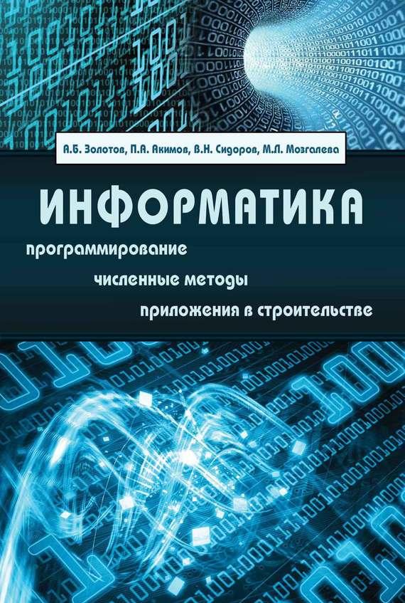 В. Н. Сидоров Информатика. Учебник о н калинина основы аэрокосмофотосъемки