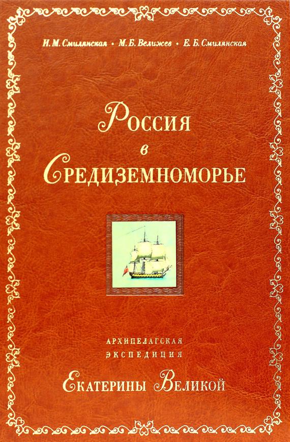 И. М. Смилянская Россия в Средиземноморье. Архипелагская экспедиция Екатерины Великой