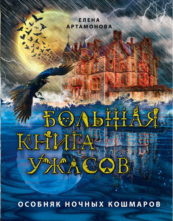 Елена Артамонова - Большая книга ужасов. Особняк ночных кошмаров (сборник)