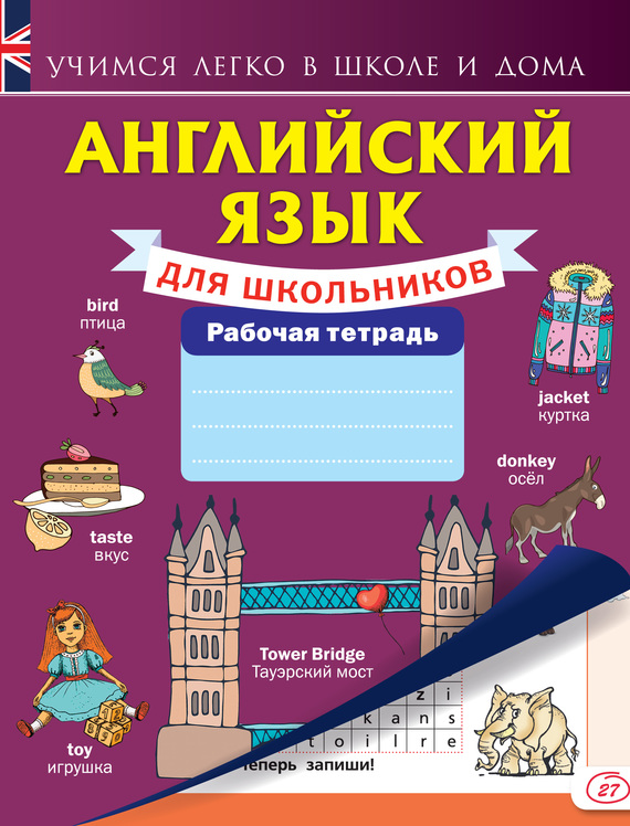 Отсутствует Английский язык для школьников. Рабочая тетрадь школа грамоты пособие для младших школьников