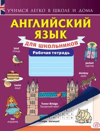 Отсутствует - Английский язык для школьников. Рабочая тетрадь
