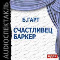 Гарт, Фрэнсис Брет  - Счастливец Баркер (спектакль)