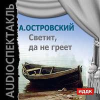 Островский, Александр Николаевич  - Светит, да не греет (аудиоспектакль)