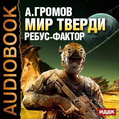 Александр Громов Ребус-фактор александр золотько цикл последняя крепость земли комплект из 2 книг