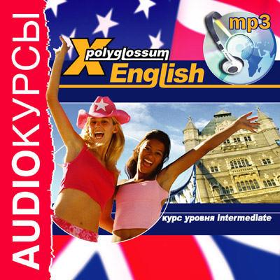 Аудиокурс «X-Polyglossum English. Курс уровня Intermediate»