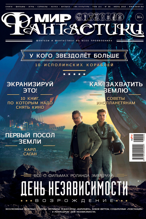 mirf.ru Мир фантастики №06/2016