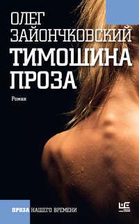 - Тимошина проза (сборник)