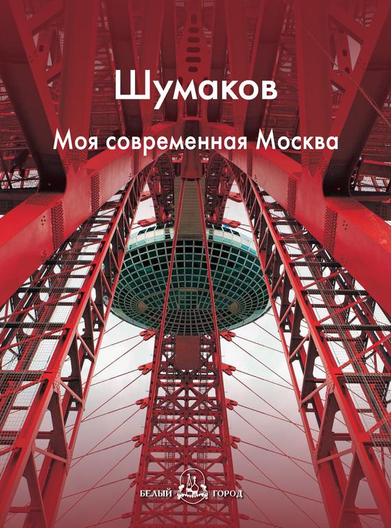 Шумаков. Моя современная Москва от ЛитРес