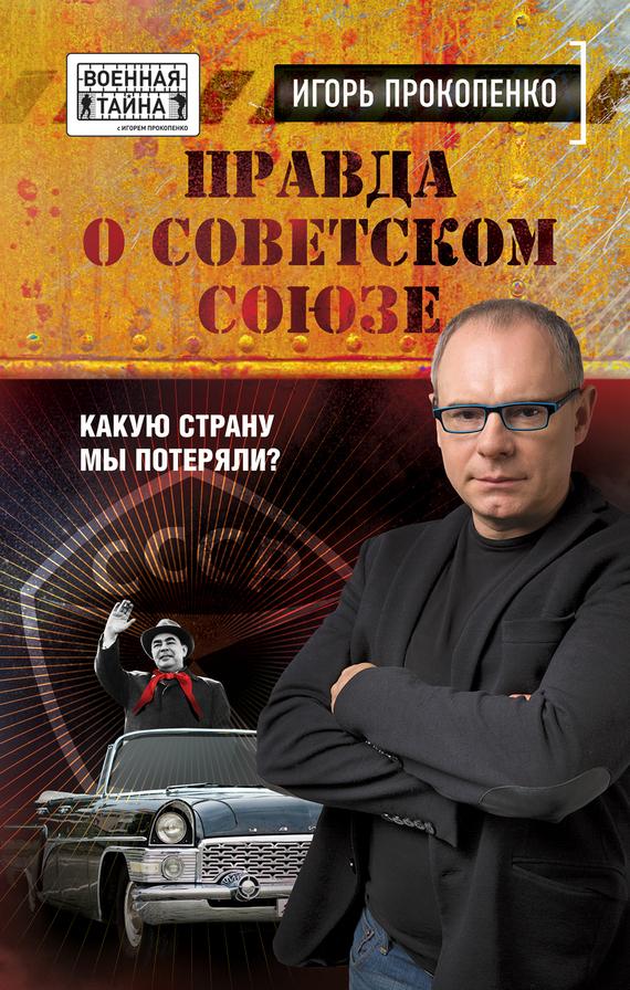 Правда о Советском Союзе. Какую страну мы потеряли? случается взволнованно и трагически