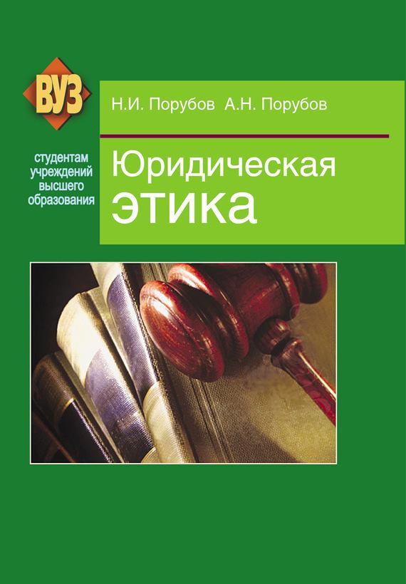 Юридическая этика от ЛитРес