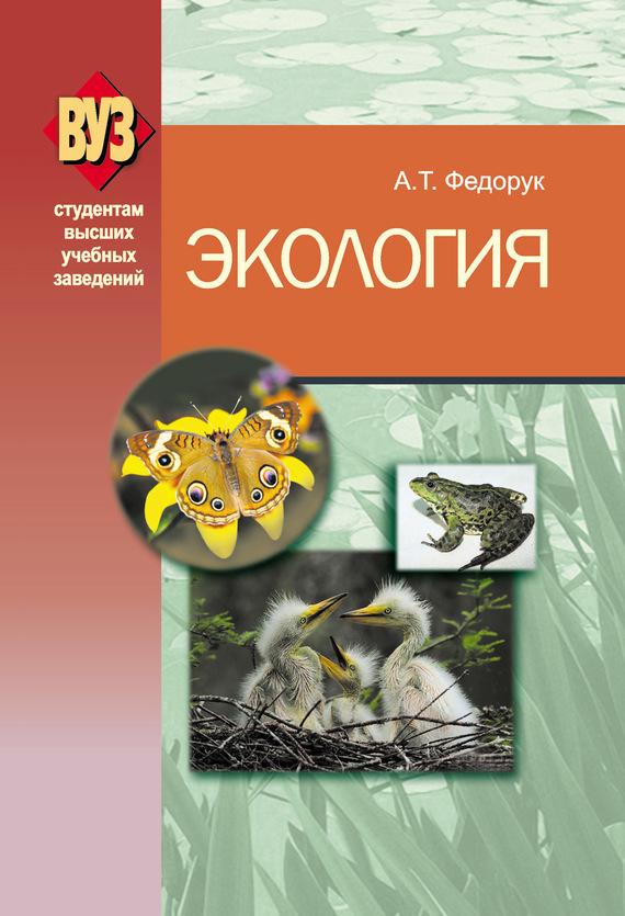 Экология от ЛитРес