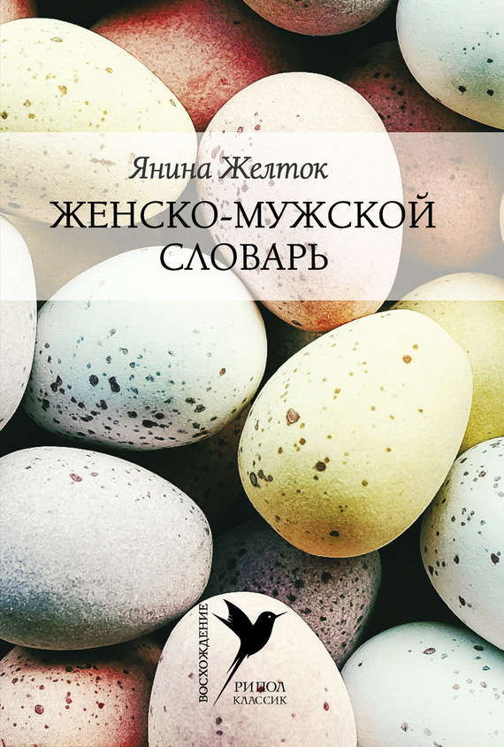 9785600012547 - Янина Желток: Женско-мужской словарь - Книга