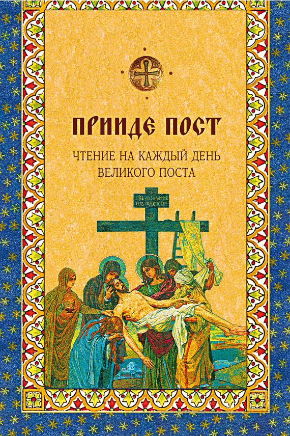 Отсутствует Прииде пост. Чтения на каждый день Великого поста отсутствует евангелие на церковно славянском языке