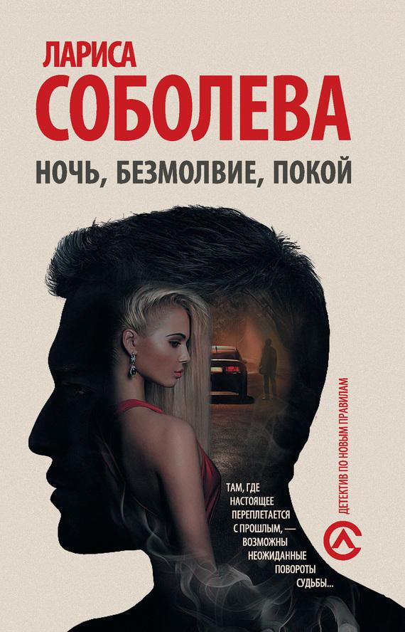 Обложка книги Ночь, безмолвие, покой, автор Соболева, Лариса