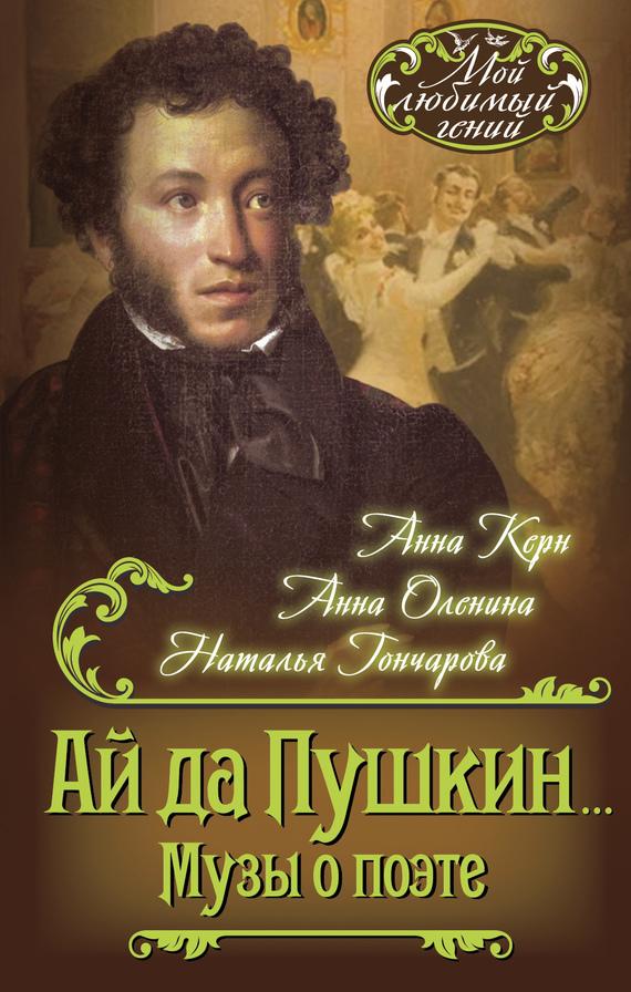 Анна Керн Ай да Пушкин… Музы о поэте анна керн муза а с пушкина amorfati рипол классик