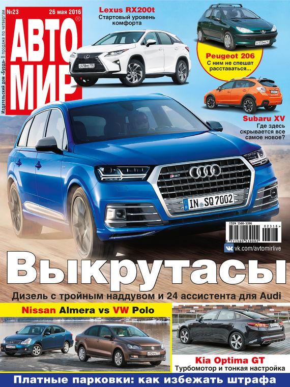 ИД «Бурда» АвтоМир №23/2016 отсутствует автомир 33 2017