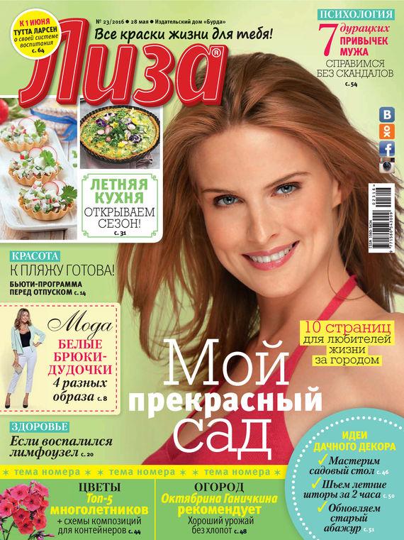 ИД «Бурда» Журнал «Лиза» №23/2016 ид бурда журнал новый дом 06 2015