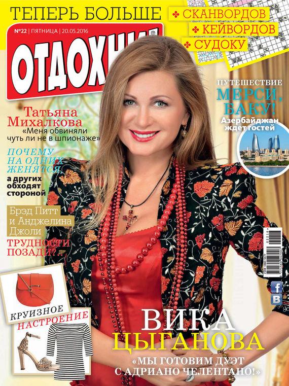 ИД «Бурда» Журнал «Отдохни!» №22/2016 ид бурда журнал отдохни 48 2016
