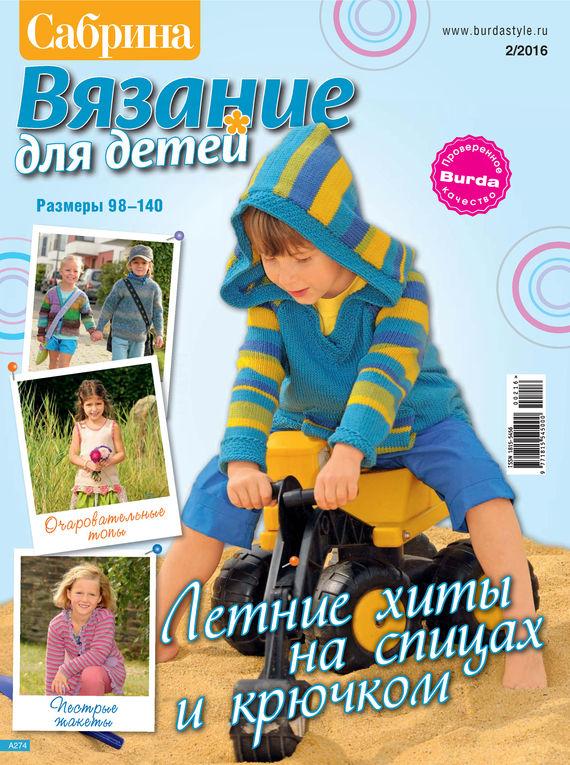 ИД «Бурда» Сабрина. Вязание для детей. №2/2016 ид бурда сабрина беби вязание для малышей 2 2016