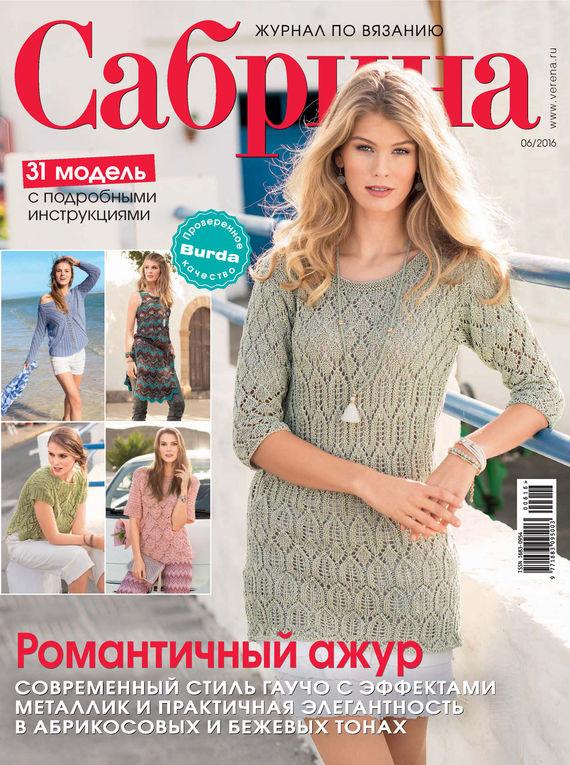 ИД «Бурда» Сабрина. Журнал по вязанию. №06/2016 ид бурда маленькая диана 06 2017