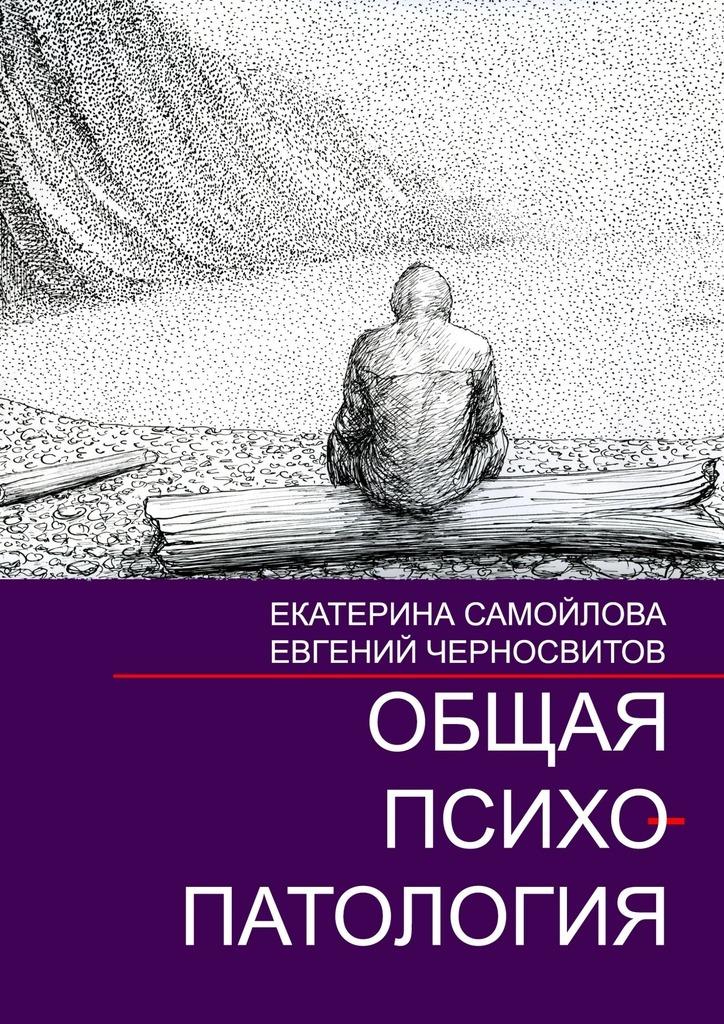 Евгений Васильевич Черносвитов Общая психопатология. Том2